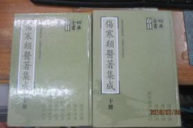 四库全书存目伤寒类医著集成-精装16开上下册