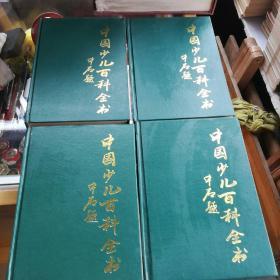 中国少儿全书(中石题)4册全