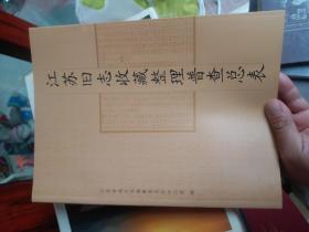 江苏旧志收藏整理普查总表  高于九品  新