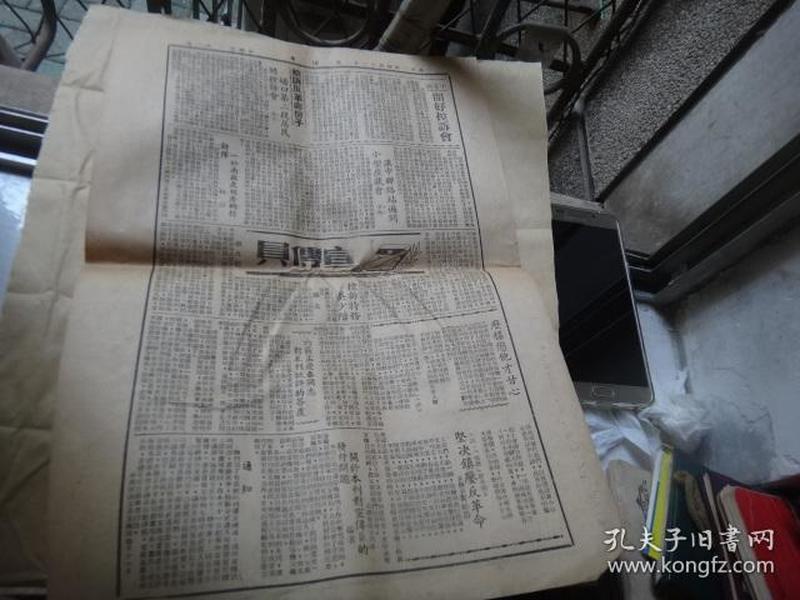 1951年4月13日小报《宣传员》8开1页2版    坚决镇压反革命等内容