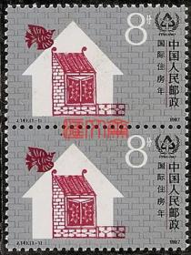 J141国际住房年(1-1)剪纸画居者有其屋,原胶全新邮票一枚套