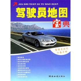 驾驶员地图宝典(2011版)