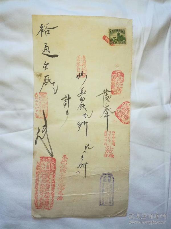 民国时期贴税票上海商号精美发票 (2)