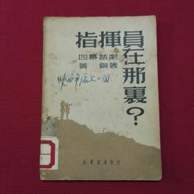 四幕话剧:指挥员在哪里?   1950年据1949年版修正