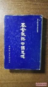 基督教与 中国思想(精装本,知名学者学界权威谢扶雅先生的力作,孔网最低价,绝对好书,私藏品还好,自然旧)
