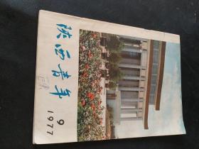 陕西青年(1977-9)