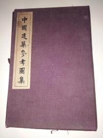 中国建筑参考图集 (活页)中国营造学社图版