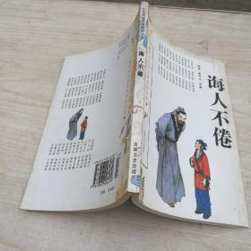中华传统美德修养文库:诲人不倦