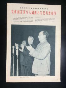 文革,1962年,解放军报一张,毛主席、刘主席、朱委员长在拥政爱民联欢晚会上,4开