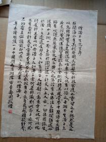 湘潭李寿冈先生手稿《赠潘力生教授序》