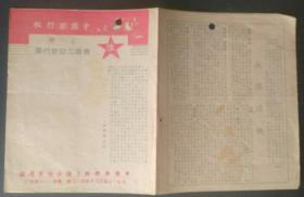 建国初期中国旅行社上海分社版《无锡胜概2日游旅行团》组团广告宣传单