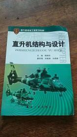 直升机维修工程系列教材:直升机结构与设计