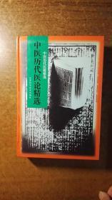 中国历代医论精选(精装本厚册,绝对低价,绝对好书,私藏品还好,自然旧)
