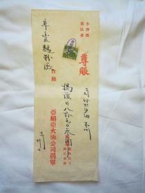 民国时期贴税票上海商号精美发票 (3)