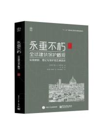 永垂不朽:全球建筑保护概观 [Time Honored: A Global View of Architectural Conse]