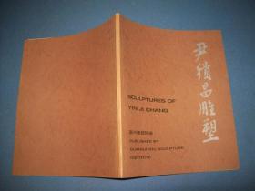 尹积昌雕塑---签赠本