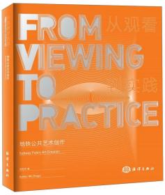 地铁公共艺术创作 从观看到实践 [Form Viewing To Practice Subway Public Art Creation]