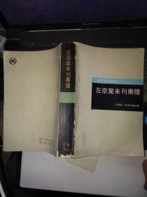 宗棠未刊奏折(87年1版1印1800册,)