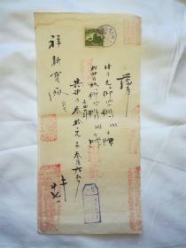民国时期贴税票上海商号精美发票 (4)