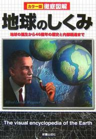 日文原版书 彻底図解 地球のしくみ カラー版