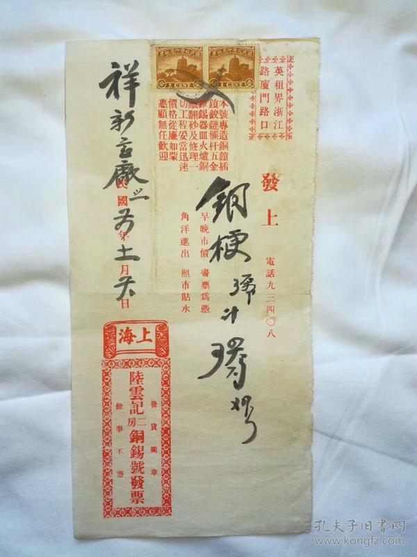 民国时期贴税票上海商号精美发票 (5)