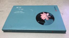 境由心生:一个中国小镇的文明生态与文化哲学  作者签赠本