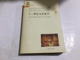 十二世纪文艺复兴)(.上海三联人文经典书库)........