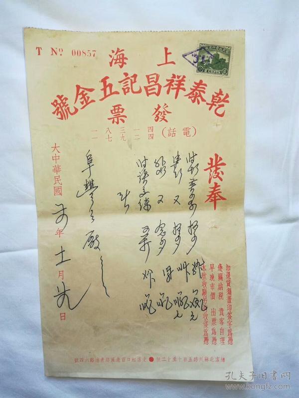 民国时期贴税票上海商号精美发票 (7)