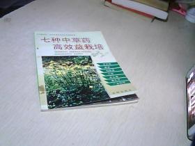 7种中草药高效益栽培