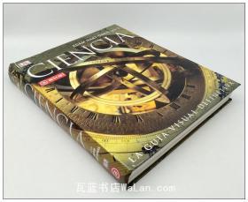 科技发展史 科学史 西班牙语版 Ciencia (la Guia Visual Definitiva) (Spanish)