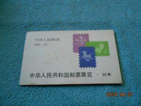 1981年 J63 中华人民共和国邮票展览·日本 《小本票》