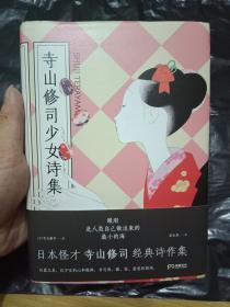 寺山修司少女诗集---32开精装 ---书品如图
