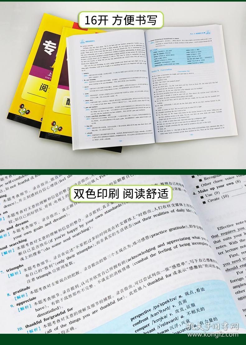【2013日语专四听力】-百度搜索详情 - SEO追词网
