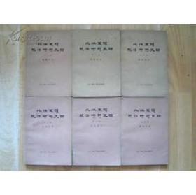 北洋军阀统治时期史话【1.2.3.4.5.7册】6本合售
