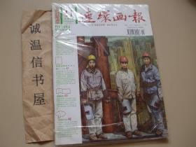 连环画报 2010年第11期