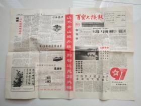 济宁百货大楼报 创刊号(1997年5月1日)