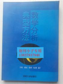 数学分析典型方法 王向东等编著 河南大学出版社 仅印1000册