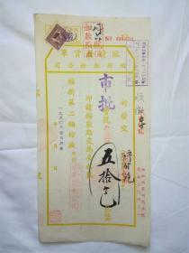 福新面粉公司发票,民国单据新中国用贴税票,单件30元 (1)