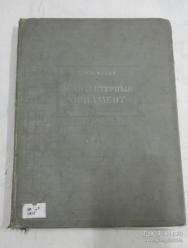 建筑装饰  俄文版  1954  清华大学陈增弼 借书签名