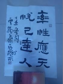 袁树所书法作品 【斗方】