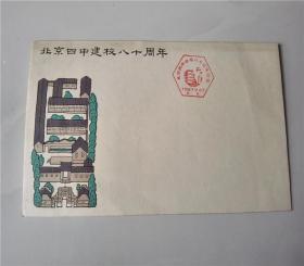 北京四中建校九十周年信封1个 货号AA6