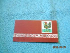 生肖邮票 T58 鸡年小本票 1981 上下无齿