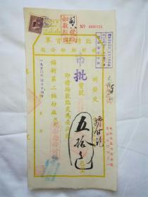 福新面粉公司发票,民国单据新中国用贴税票,单件30元 (2)