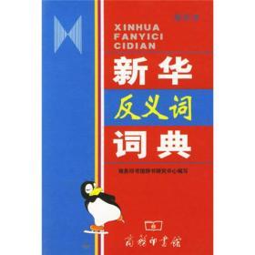 9787100041973新华反义词词典(缩印本)