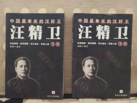 中国最卑劣的汉奸王——汪精卫全传(上下册)