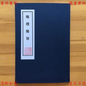 地理秘旨又名阴阳秘旨-(清)瞿人杰纂-高清彩色影印手稿本(复印本)