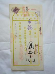 福新面粉公司发票,民国单据新中国用贴税票,单件30元 (3)