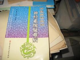 中医辨证施治神经系统疑难病