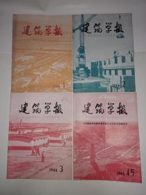建筑学报1966年1-5期
