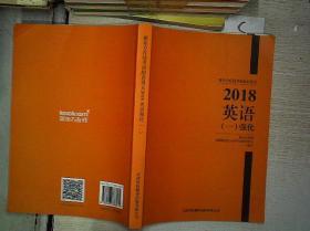 2018英语(一)强化,新东方在线考研配套讲义..